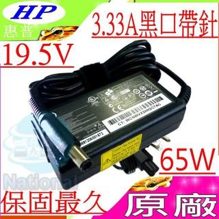HP變壓器-惠普 19.5V,3.33A,65W,DV3-1000,DV4-1000,DV5-1000,黑口帶針