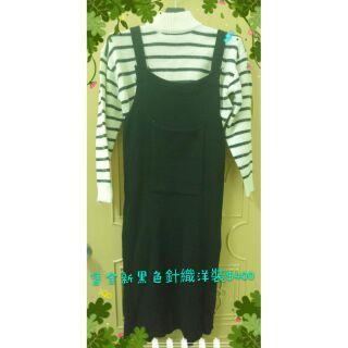 黑色針織吊帶長裙