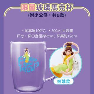 杯緣子玻璃馬克杯