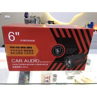 <D.L小舖>EP033 重低音炮6吋,ENPERUR 綜合擴大機+喇叭,汽車/家用,手提音箱,高效能大功率