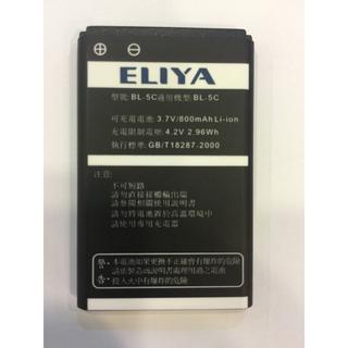 ELIYA W210 W220 W250 W610 電池 BL5C BL-5C 副廠電池 - 另有 座充 耳機