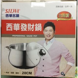 全新*西華名鍋*西華發財鍋%23304不鏽鋼