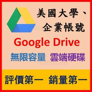 ⭐️Google Drive Onedrive 帳號無限容量美國EDU 教育企業雲端硬碟G