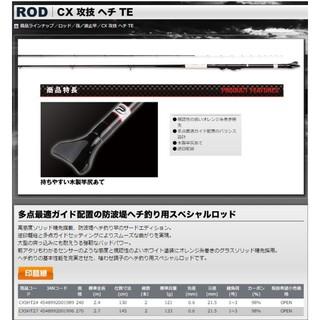 PROX CX 攻技 ヘチ TE Hechi黑吉竿(免運)