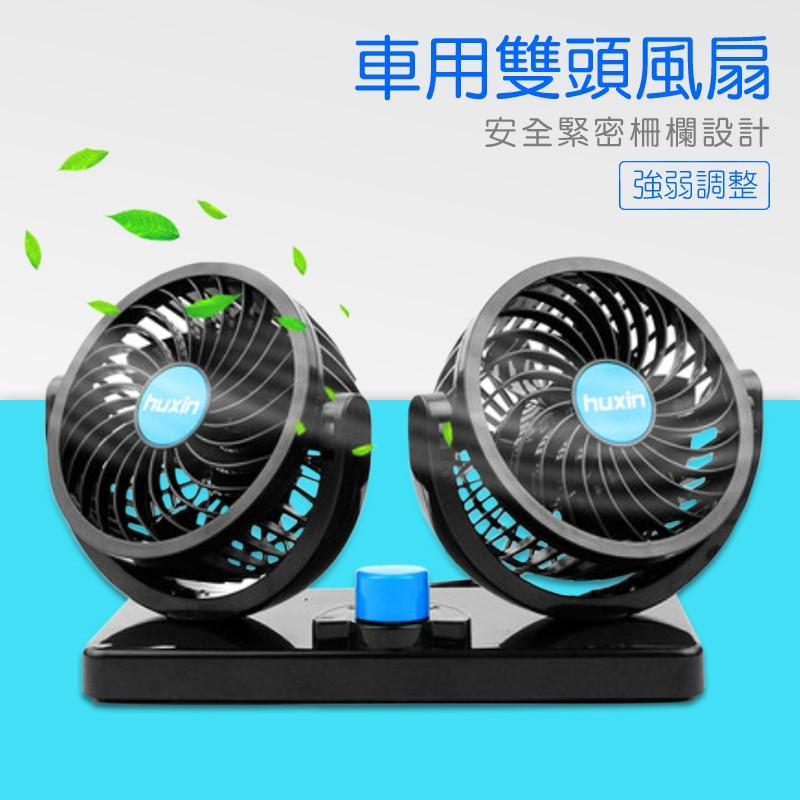 現貨✴車用雙頭電風扇 12V/24V 汽車雙頭電扇 迷你風扇 小型風扇 360度旋轉 雙人超大風扇 點煙器點煙孔