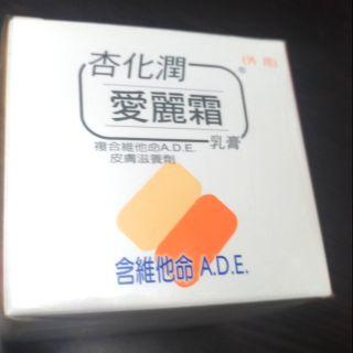 杏化潤乳膏(愛麗霜)