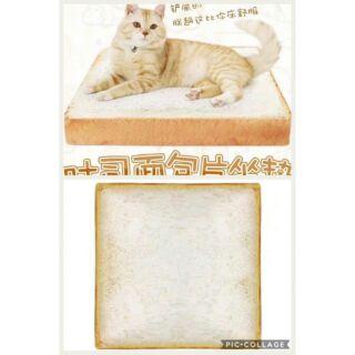 吐司造型坐墊/寵物墊