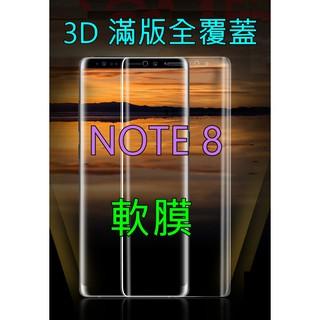 ~全膠軟膜~~3D 曲面滿版全包覆~三星S8 S9 S7 S6 edge plus NOT