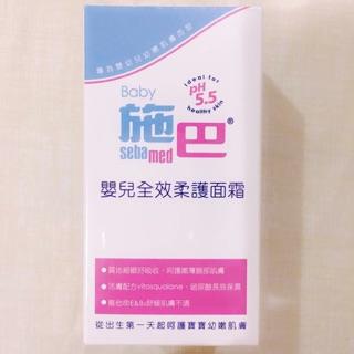 施巴 嬰兒全效柔護面霜50 ml