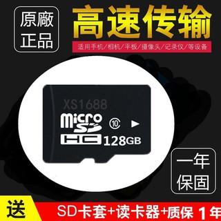 《  》SD 卡128G 記憶卡64G 32G 閃存卡高速手機內存卡行車記錄器卡儲蓄卡Di