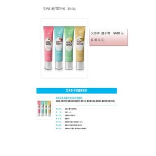 代購艾多美商品*****韓國洗面乳,缷妝乳,牙膏,牙刷,蜂蜜飲,面膜,眼霜,護手霜,洗衣粉,海苔