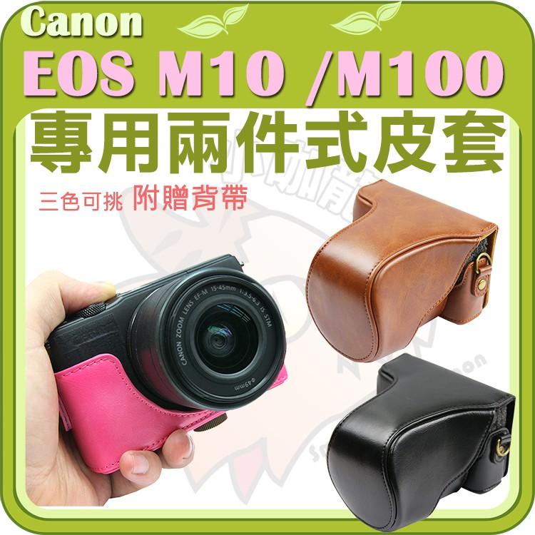 Canon EOS M10 M100 兩件式皮套 15-45mm鏡頭 相機包 相機皮套 復古皮套 棕色 黑色 桃紅 皮套