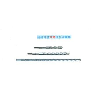 全新 14.3*400mm 4分半 六角軸 水泥鑽頭/水泥鑽尾-電鎚鑽六角軸水泥鑽尾-超硬合金六角柄水泥鑽尾