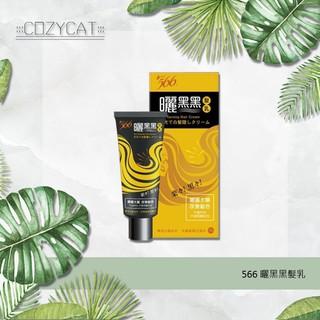 (✅現貨✅正品✅全新) 566 專利銀離子無毒光還原黑髮(曬黑黑髮乳) 10g/護色增亮洗髮乳 200g