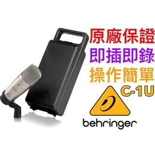 聯邦樂器 Behringer C-1U 電容式麥克風 錄音麥克風 USB版本 公司貨