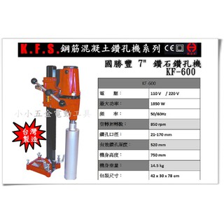 """(小小五金) 台灣製 專業指定 KF-600 國勝豐 7"""" 鑽石鑽孔機 洗孔機強力型"""