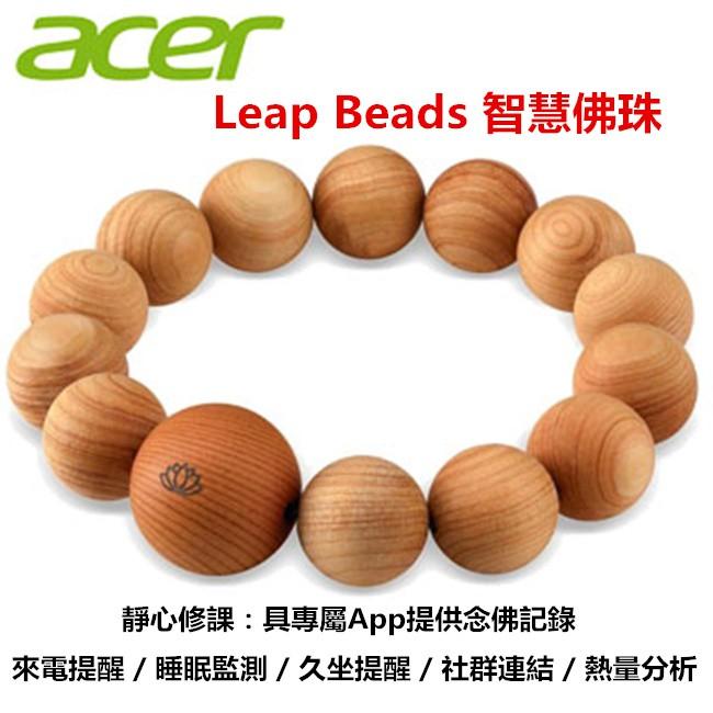 現貨 快速出貨 Acer 宏碁 Leap Beads 智慧佛珠 智慧手環 來電提醒 睡眠監測 久坐提醒 社群連結熱量分析