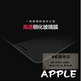 適用 iphone 6 6s 7 8 plus X XS XR XSMAX 11 11PRO MAX 玻璃貼 保護貼