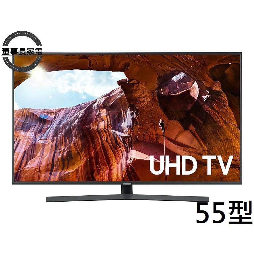 Samsung 三星 液晶電視 55型 4K UHD 智慧聯網 UA55RU7400WXZW