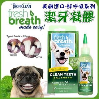 美國fresh breath鮮呼吸 潔牙凝膠4oz(118ml) 新包裝