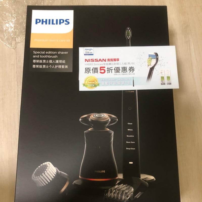 PHILIPS X Nissan 交車禮 電動牙刷+刮鬍刀 S8880