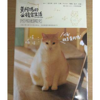 黃阿瑪的後宮生活:阿瑪建國史 後宮交換日記 被貓咪包圍的日子