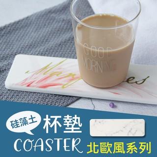 長型珪藻土杯墊硅藻土杯墊天然硅藻泥吸水杯墊 隔熱墊馬克杯咖啡杯墊