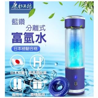 [康水工坊]第四代分離式藍鑽氫氧分離富氫水C301