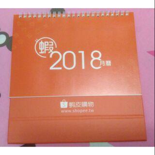 蝦皮購物月曆桌曆