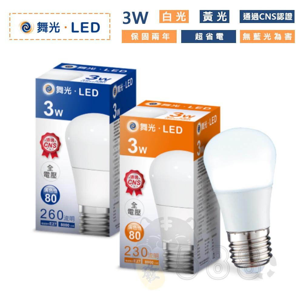 舞光 LED燈泡(3W / 10W / 12W / 16W) 球泡 白光/黃光/自然光【588商城】