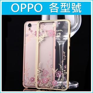 OPPO R7 R7S R7 PLUS R9 R9 PLUS 秘密花園 手機殼 邊框背蓋 金屬邊框 PC面板 硬殼