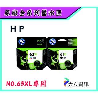 大立資訊HP NO.63XL/63XL F6U63AA彩色高容量原廠墨水匣 適用:3630/3632/4650
