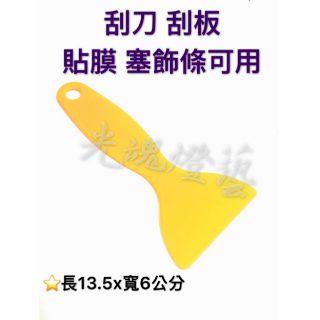 光魂燈藝 刮板 刮刀 貼膜 燈膜