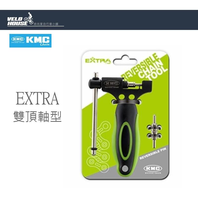 ★飛輪單車★ KMC 雙軸型打鍊器 打鏈器 拆鍊器 附2頂針(頂針可反轉使用)[03007700]