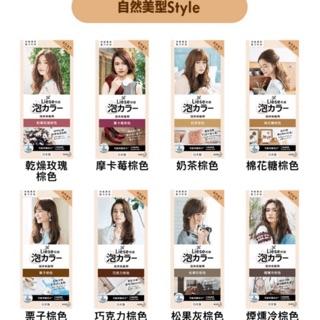 🎉現貨 2019 最新款 🎉莉婕 泡沫染髮劑系列