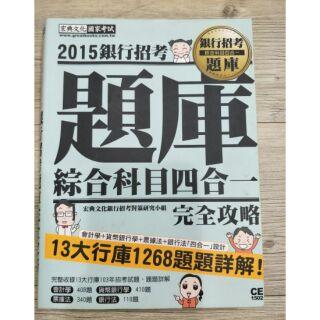 宏典文化 2015銀行招考題庫 一本150兩本250