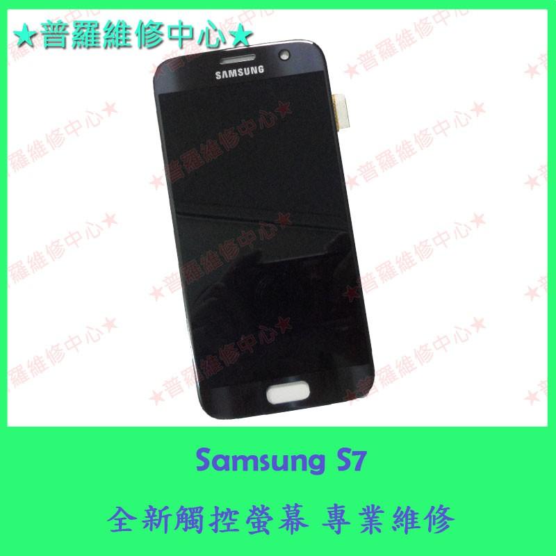 ★普羅維修中心★Samsung S7 G930FD 全新 觸控螢幕 換玻璃 面板 螢幕裂痕 摔破 摔壞 螢幕破掉 裂痕