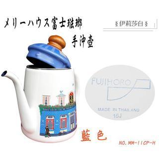 日本富士琺瑯/富士ホーロー品牌--MM-11CP-H 琺瑯手沖壺-藍色