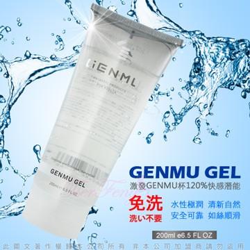 愛熱情趣精品❤日本GENMU-免清洗 清新自然 水溶性潤滑液 200ml❤ 情趣用品 潤滑液 成人專區