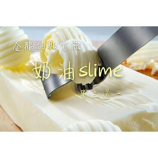 奶油史萊姆slime