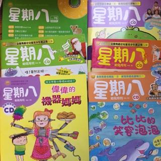 二手星期八幼兒月刊