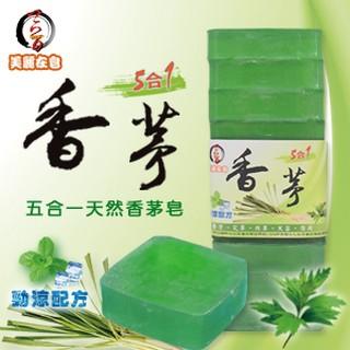 美麗在皂-酷涼香茅皂~五合一天然香茅手工皂-勁涼配方(10入/1條)
