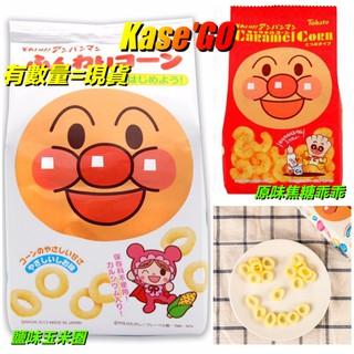 【Kase'GO】Tohato 日本 東鳩 麵包超人 焦糖乖乖 鹽味玉米圈