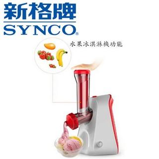 ♡新格2in1♡冰淇淋蔬果料理機♡(SIM-8000)♡超方便♡DIY新生活♡