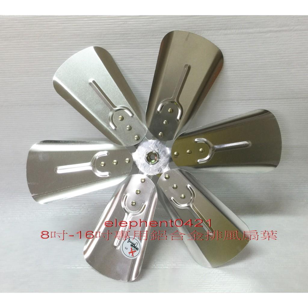 鋁合金排風機葉片 排風扇葉片 抽風機葉片8吋10吋12吋~14吋~16吋電風扇葉 吊扇 電