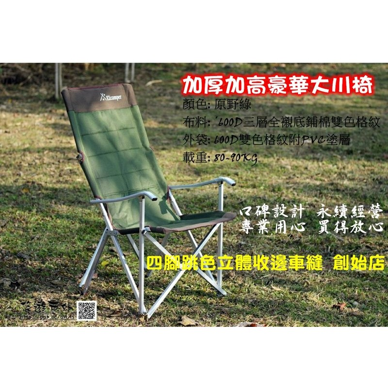 【現貨紅色】 EZcamper 三層加厚加高鋁合金大川椅 巨川椅 太陽椅 休閒椅 釣魚沙灘椅 UNRV 速可搭 露營