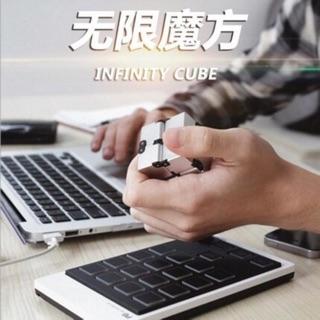 Infinity Cube無限方塊 無限減壓魔方 解壓方塊折疊 舒壓療愈 無限翻轉方塊 紓壓小物 無限魔術方塊 減壓方塊