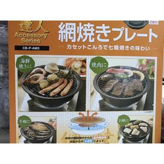 日本岩谷Iwatani網燒達人烤盤