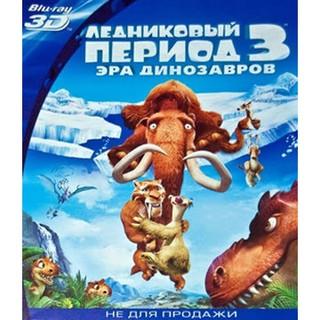 全新《冰原歷險記3恐龍現身》3D+2D限定版藍光BD(得利公司貨)