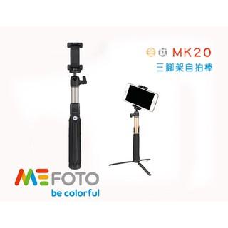 Mefoto MK20  鈦色 藍芽自拍迷你腳架組(附藍芽遙控器)